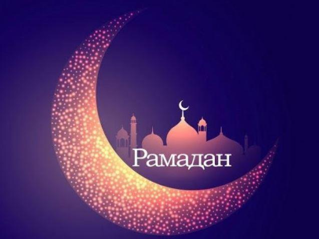 Рамадан - месяц обязательного поста